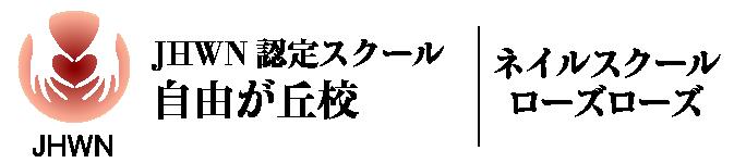 JHWN認定校|東京自由が丘校